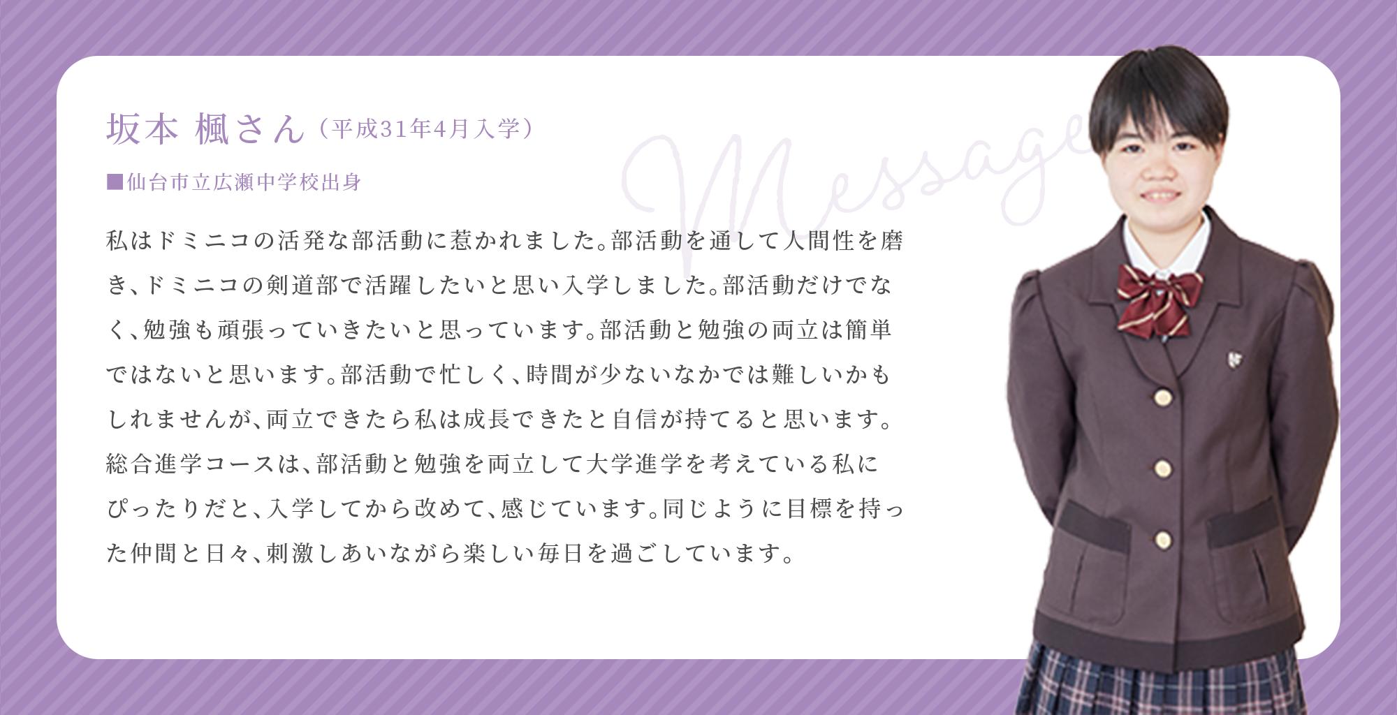 坂本 楓さん (平成31年4月入学)