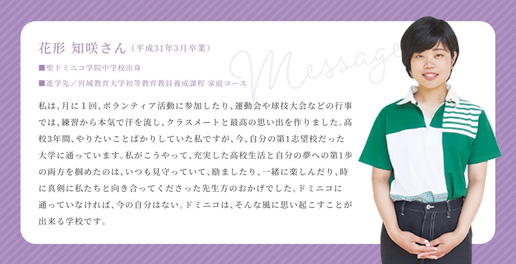 花形 知咲さん (平成31年3月卒業)